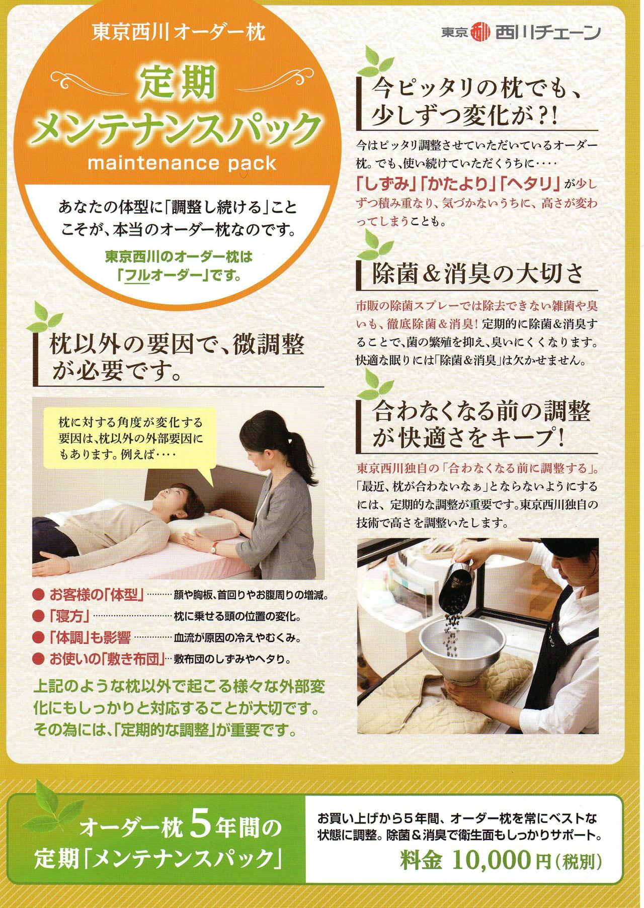 枕のメンテナンス
