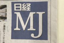 夢幸望ハヤカワ 日経MJ