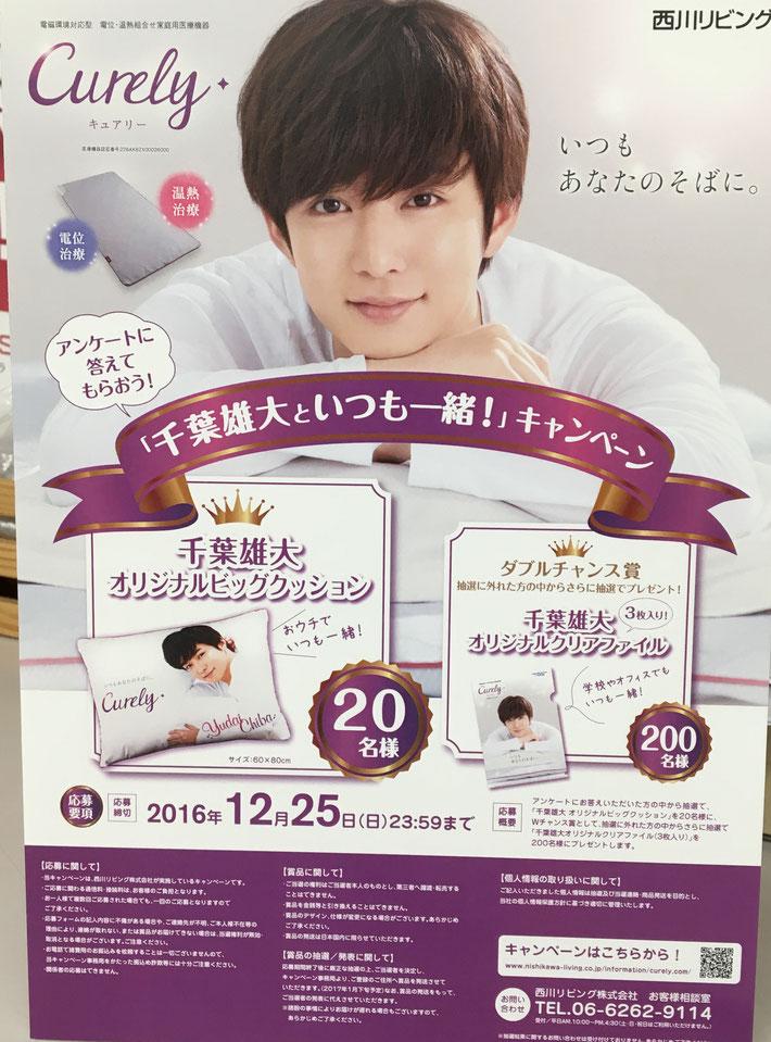 :::西川リビングのキャンペーン(千葉雄大)はじまります。