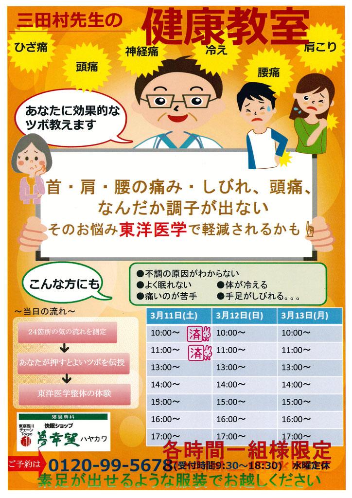 ____三田村先生の健康教室____