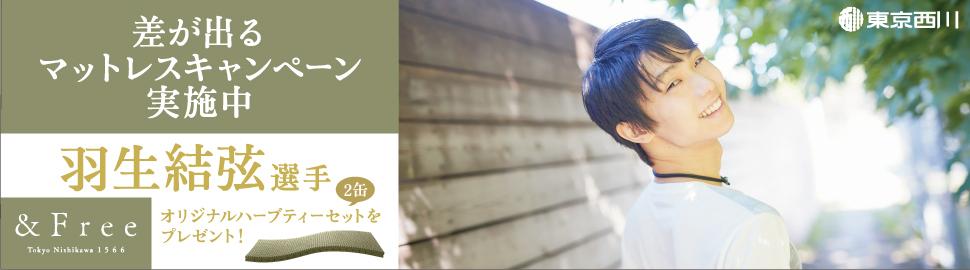 ////東京西川 羽生結弦選手キャンペーン 始まります