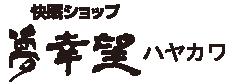 寝具専門店「夢幸望ハヤカワ」